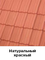 Керамическая Roben Elsass натуральный красный