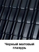 Roben FlandernPlus Черный матовый глазурь