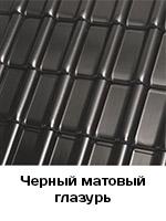 Roben Monzaplus Черный матовый глазурь