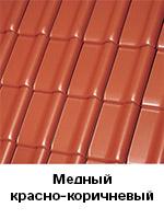 Roben Monzaplus Медный красно-коричневый