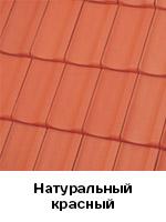 Керамическая черепица Roben Rheinland Натуральный красный