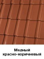 Roben Piemont медный красно-коричневый