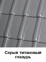Керамическая черепица Roben Piemont серый титановый глазурь